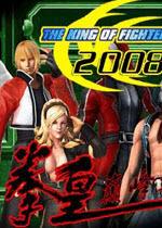 MD拳皇2008加强版