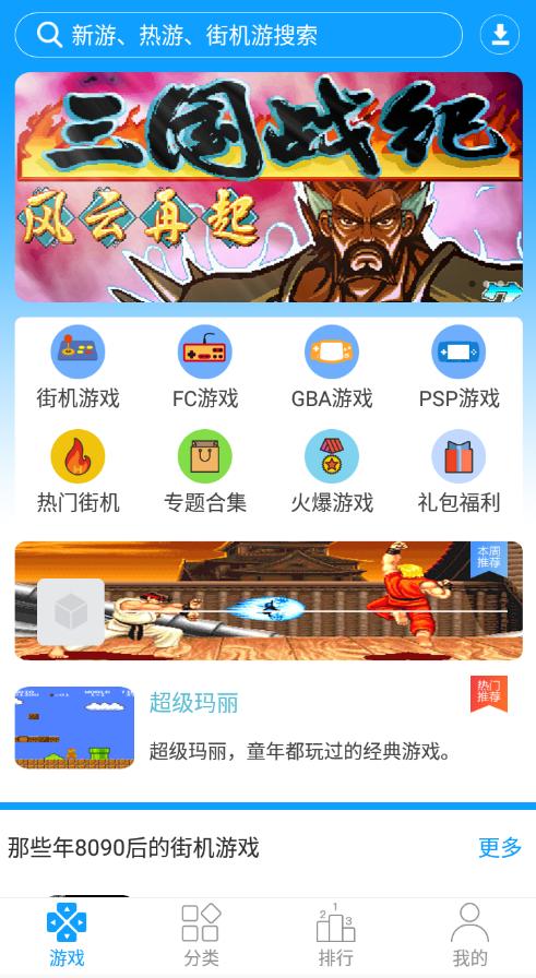 SFC中文模拟器