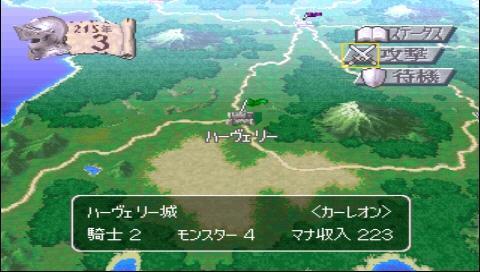 PSP幻想大陆战记2加强版无限移动