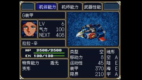 PSP第二次机器人大战汉化公测版