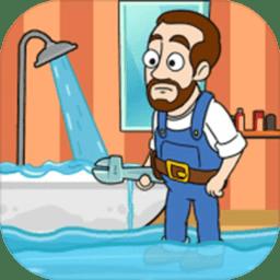 欢乐水管工