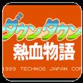 热血物语EX风2016免费版
