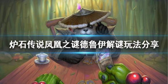 《炉石传说》德鲁伊解密怎么玩 凤凰之谜德鲁伊解谜玩法分享