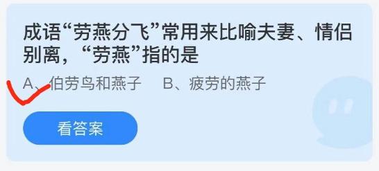 """成语""""劳燕分飞""""常用来比喻夫妻、情侣别离,""""劳燕""""指的是?蚂蚁庄园2021年5月10日答案最新"""