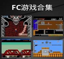 FC经典游戏合集大全