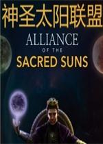 神圣太陽聯盟未加密直裝版