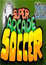 超级街机足球2021完整存档版