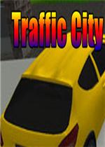 交通城市中文版