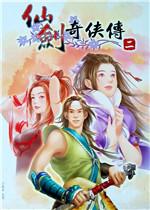 仙剑奇侠传二中文典藏版