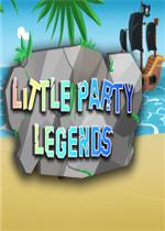 Little Party Legends中文典藏版
