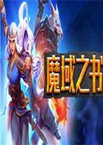 魔域之书中文汉化版