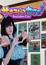 魅魔咖啡厅官方版