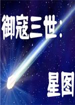 御寇三世:星图中文典藏版