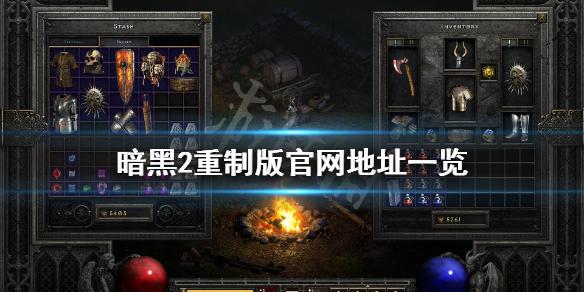 《暗黑破坏神2重制版》官网是什么?游戏官网地址一览