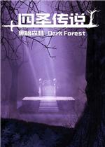 四圣传说之黑暗森林中文汉化版
