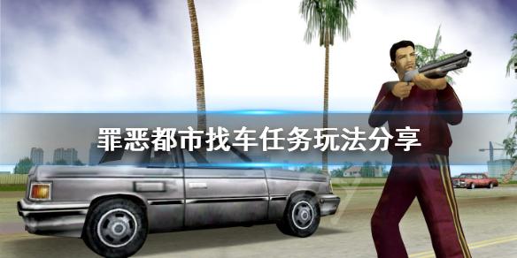 《侠盗飞车罪恶都市》找车任务怎么做?找车任务玩法分享