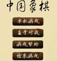 中国象棋手机版apk