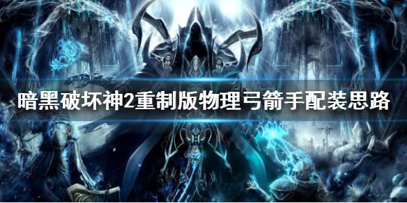 《暗黑破坏神2重制版》物理弓怎么玩?物理弓箭手配装思路