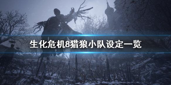 《生化危机8》猎狼小队是谁?猎狼小队设定一览