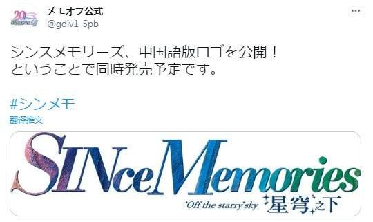 《秋之回忆》续作中文标题定名:星穹之下,Logo公布