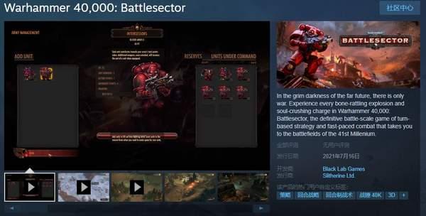 《战锤40K:战斗区域》7月16日发售 PC配置要求公开