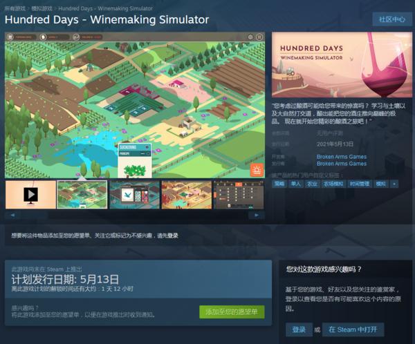 农场模拟游戏《酿造物语》明日发售 酿造极品葡萄酒