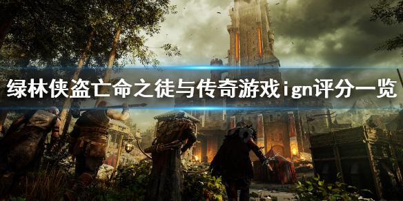 《绿林侠盗亡命之徒与传奇》ign评分高吗?游戏ign评分一览