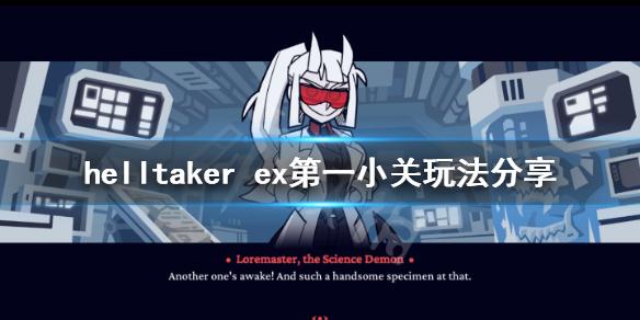 《地狱把妹王》ex第一小关怎么玩?helltaker ex第一小关玩法分享