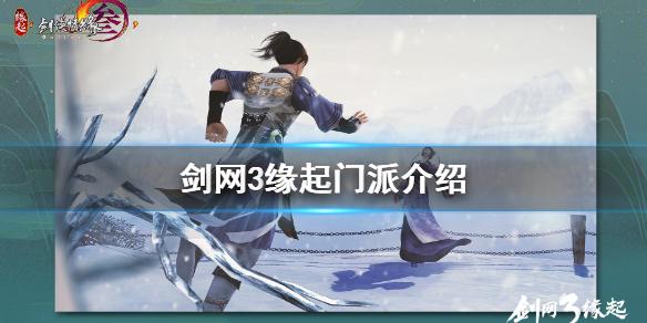 《剑网3缘起》门派有哪些 游戏门派介绍