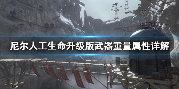 《尼尔人工生命升级版》武器重量有什么影响?武器重量属性详解