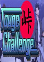 Touge Challenge完整存檔版