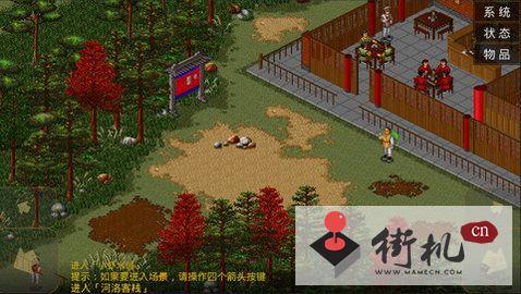 金庸群侠传GBC手机版