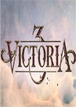 維多利亞3劇情版