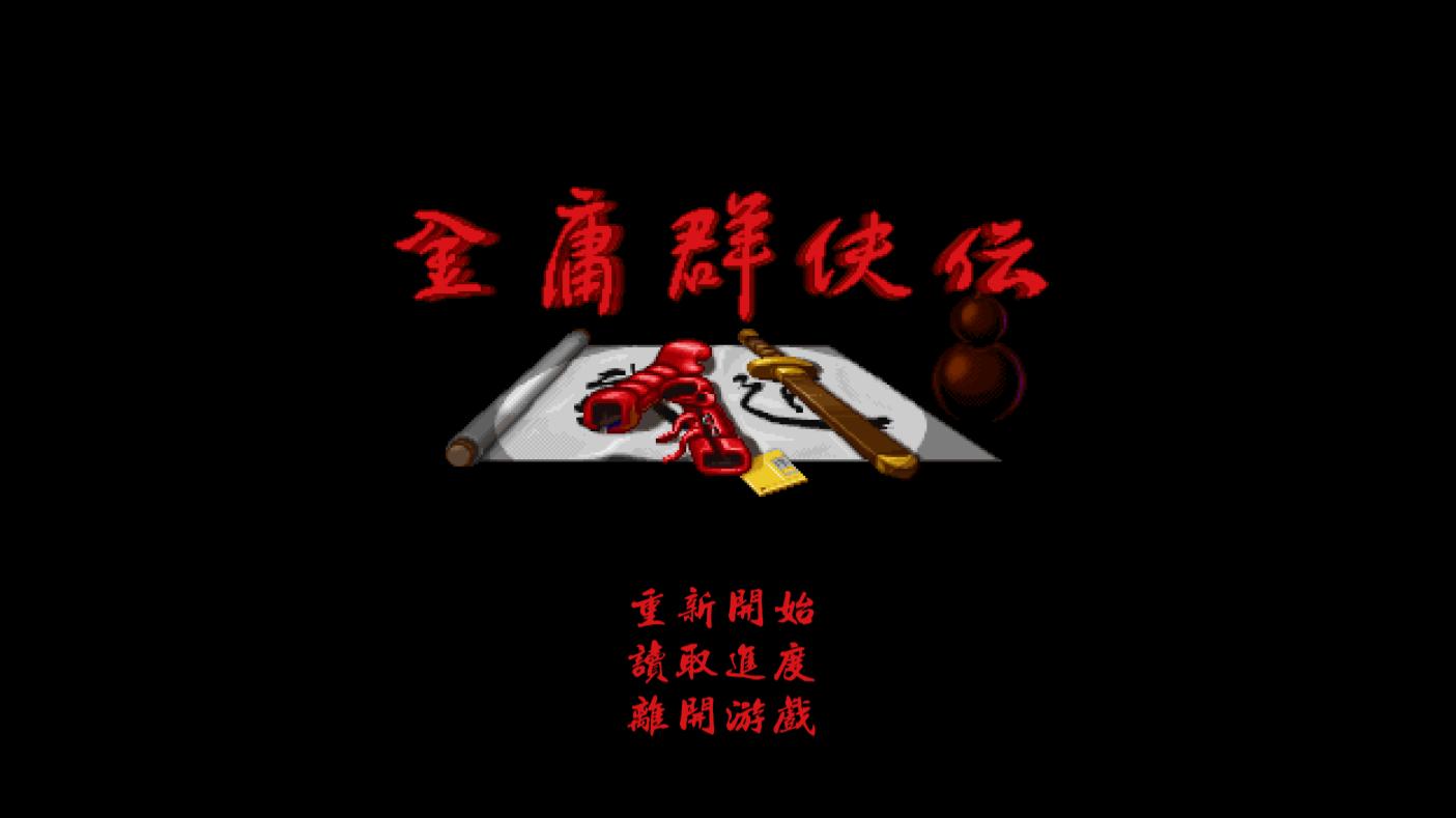 gbc金庸群侠传穿墙版