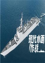 現代水面作戰中文硬盤版