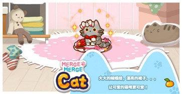 合并猫冒险红包版