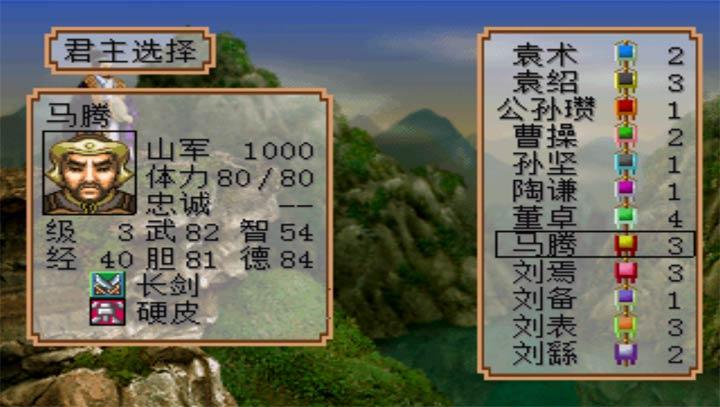 三国志2霸王的大陆复刻版