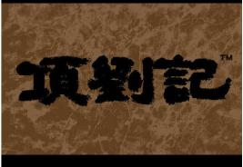 项刘记安卓中文版