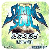 GBA光明之魂2完美汉化版