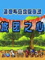 GBA勇者斗恶龙旅团之心中文版