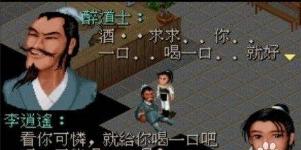 仙剑奇侠传 3