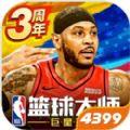 NBA篮球大师2018官方版