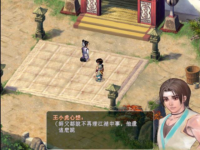 仙剑奇侠传2中文版