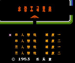 FC水管工马里奥中文版