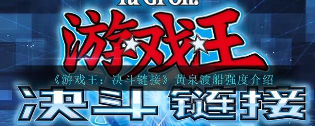 《游戏王:决斗链接》黄泉渡船强度一览