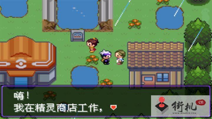 GBA口袋妖怪漆黑的魅影5.0中文版