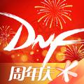 DNF手游助手app