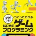 附带导航第一次的程序设计游戏中文手机版