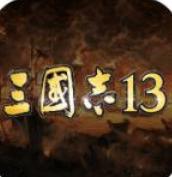 三国志13安卓版中文版