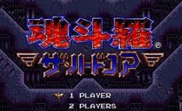 魂斗罗4铁血兵团无敌版